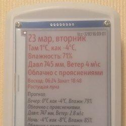 Погодный информер на цветном e-paper дисплее