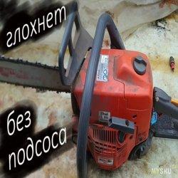Ремонт бензопилы Oleo Mak. заводится, но без подсоса глохнет. очень простой ремонт