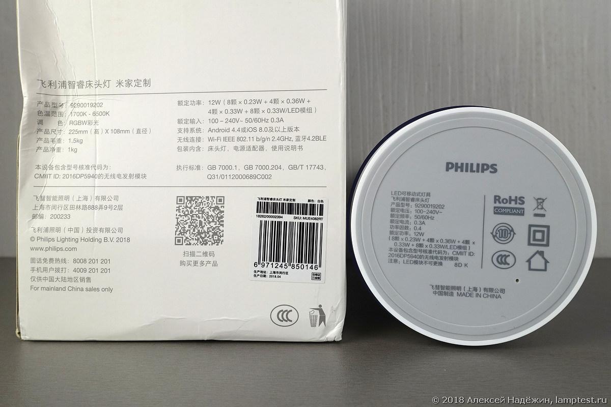 <span>Новая версия умного ночника Xiaomi PHILIPS</span>