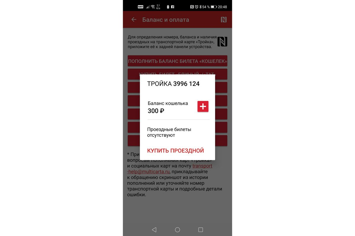 Устройство брелка Тройка и его ремонт