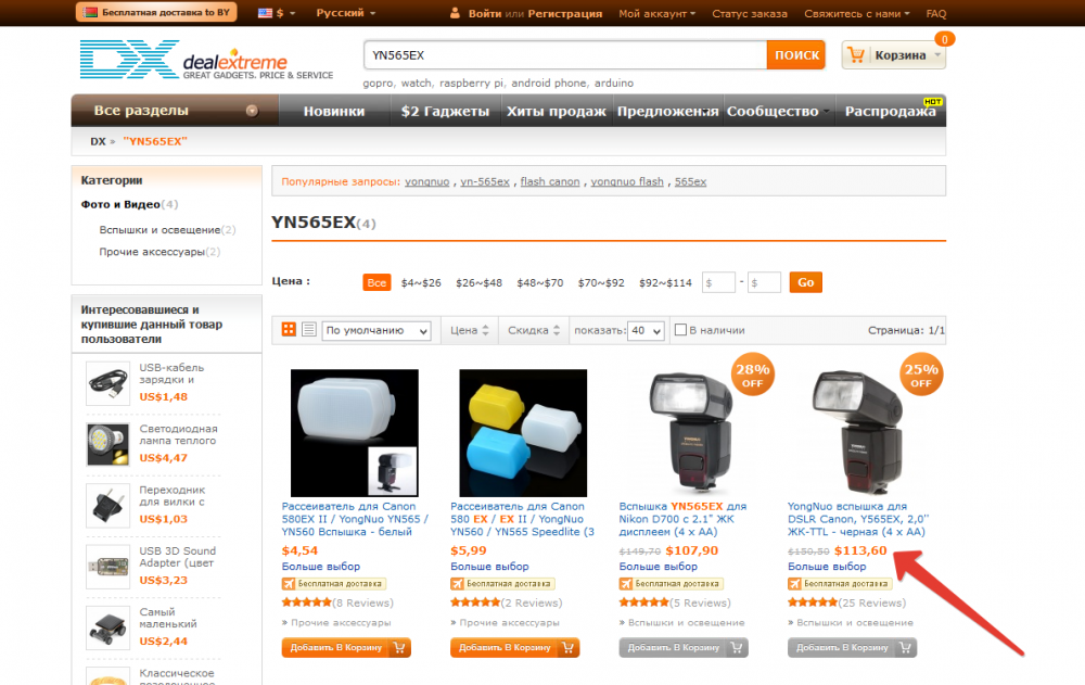 2014-04-08 19-56-48 YN565EX - Free Shipping - DX - Mozilla Firefox