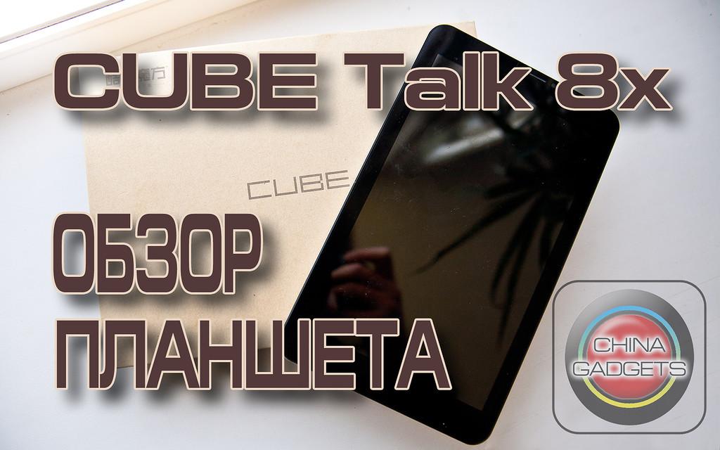 Cube Talk8x