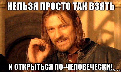 nelzya-prosto-tak-vzyat-i-boromir-mem_67538572_orig_