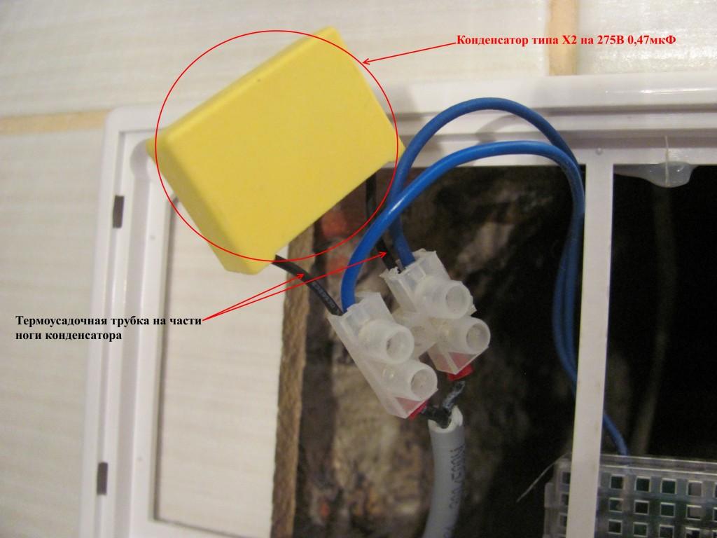 установка конденсатора в nooLite