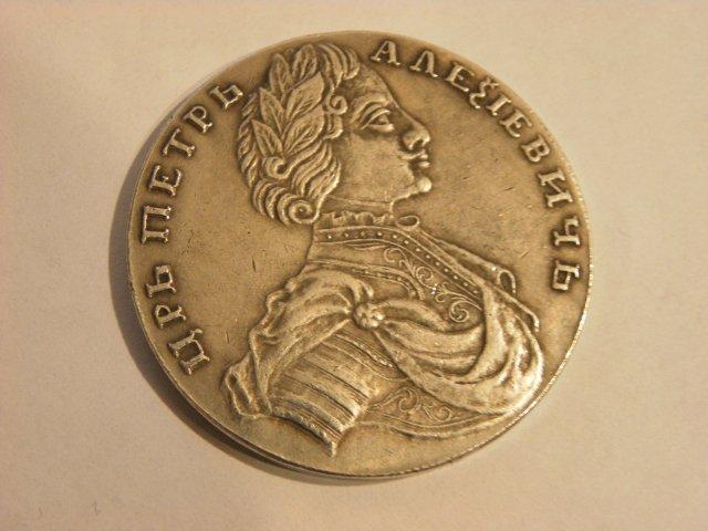Царские монеты подделка купить 5 копеек 1946 года цена разновидности