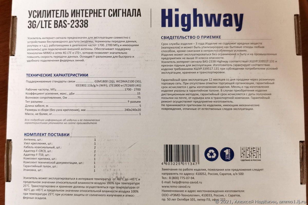 Антенна - усилитель интернет-сигнала РЭМО Highway