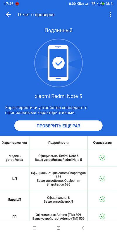 Screenshot_2018-11-18-17-46-52-715_com.antutu.ABenchMark