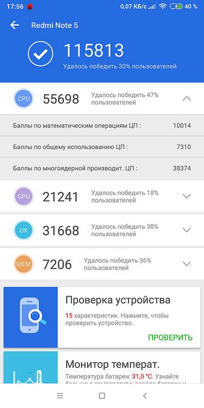 Screenshot_2018-11-18-17-56-21-288_com.antutu.ABenchMark