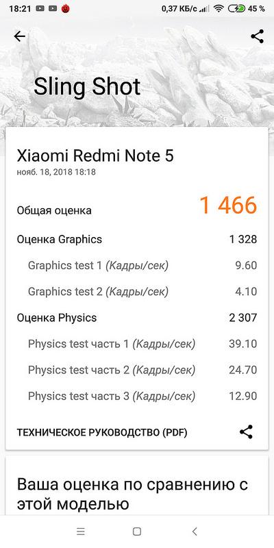 Screenshot_2018-11-18-18-21-55-620_com.futuremark.dmandroid.application
