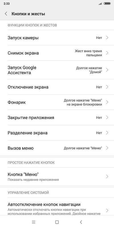 Screenshot_1970-08-08-02-33-10-446_com.android.settings