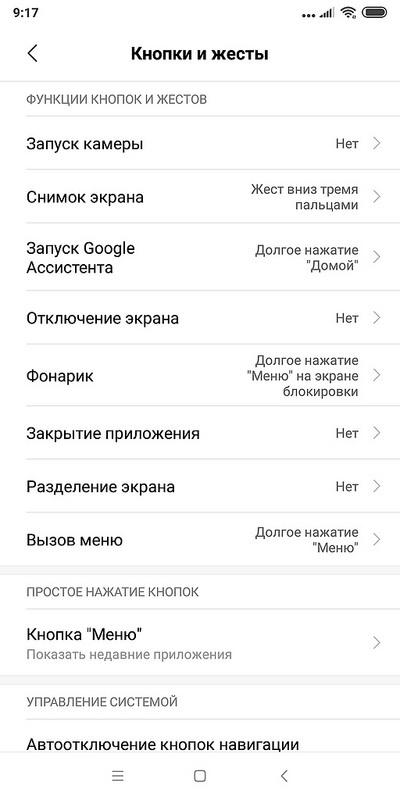 Screenshot_2018-11-15-09-17-02-599_com.android.settings